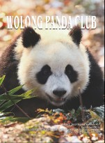 wolong book fall 2013 cover jpeg